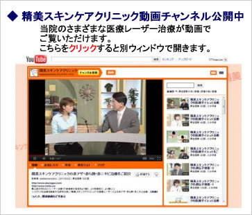 精美スキンケアクリニック動画チャンネル
