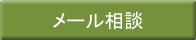 江戸川区小岩の皮膚科、精美スキンケアクリニックへのお問合せ