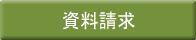 東京,江戸川区 小岩 皮膚科,精美スキンケアクリニックへの資料請求