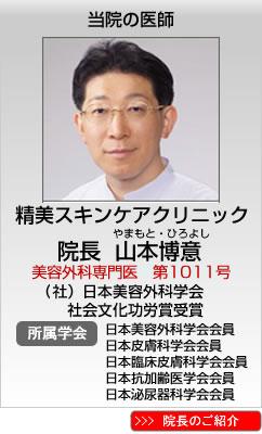 江戸川区小岩 ヒフ科,精美スキンケアクリニックの院長紹介ページへ