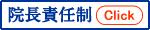 東京,江戸川区小岩ヒフ科,精美スキンケアクリニックは院長責任制です