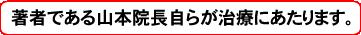 東京,江戸川区小岩ヒフ科,精美スキンケアクリニックの院長が治療に当たります