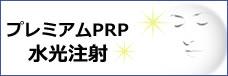 プレミアムPRP水光注射