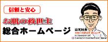 総合ホームページ